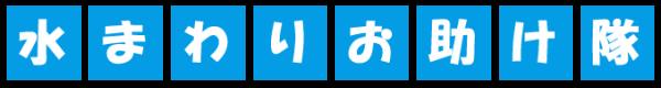 otasuketai_logo
